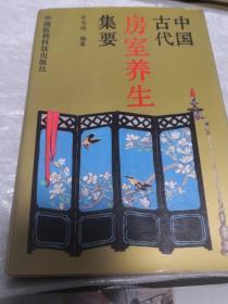 中国古代房室养生集要 厚册550页