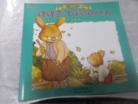 丑小鸭童书馆.小兔杰瑞情商培育绘本系列:姥姥去了遥远的地方