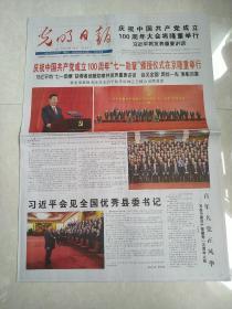 2021年6月30日光明日报原报 【16版】