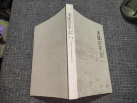 演绎汉字(第一辑)——从起源识汉字【平装】