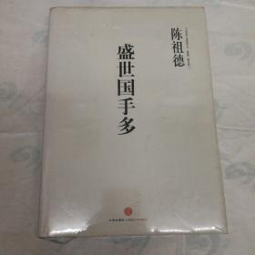 中国围棋古谱精解大系(第4辑)·国手风范14:盛世国手多(塑封)