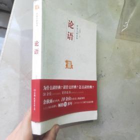 中国人的圣书 ·论语【中国历代经典宝库】见描述