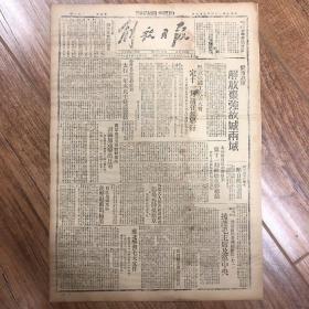 1945年7月6日【解放日报】解放枣强