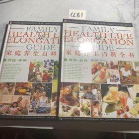 家庭健康养生全书 中下册