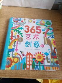 365个艺术创意3