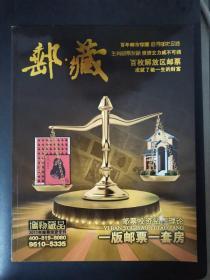 邮 藏(2011年邮票投资专刊)