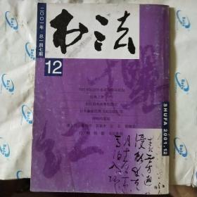 书法2001-12