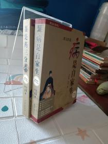 刘太医系列: 之二、病是自家生 之三、是药三分毒2册合售)