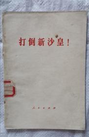 打倒新沙皇 69年1版1印 包邮挂刷