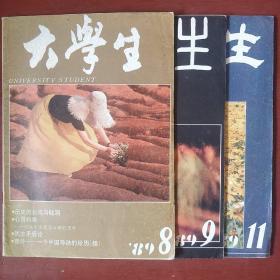 《大学生》老期刊 1989年 第8.9.11期 三册合售 北京出版社 私藏 书品如图