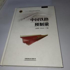 中国铁路预制梁
