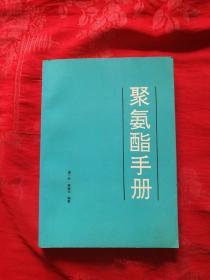 聚氨酯手册