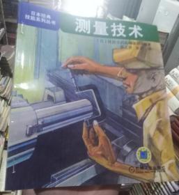 日本经典技能系列丛书:测量技术