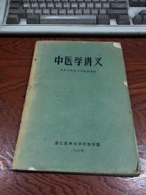1960年】中医学讲义 ---西医短期学习中医班教材  16开