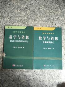数学名著译丛:数学与猜想 [第一卷、第二卷] (两本合售) 原版内页干净馆藏