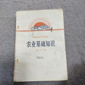 湖南省中学试用课本 农业基础知识 第三册