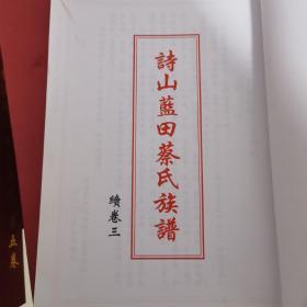 诗山蓝田蔡氏族谱