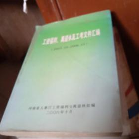 工资福利.离退休及工考文件汇编【2005.10--2006.10】