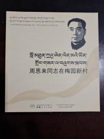 连环画:周恩来同志在梅园新村 (藏文版)