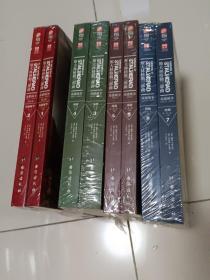斯大林格勒三部曲,全三部共八册