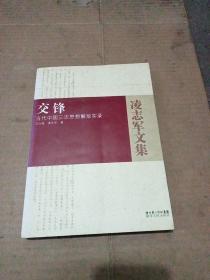 交锋:当代中国三次思想解放实录(凌志军文集)
