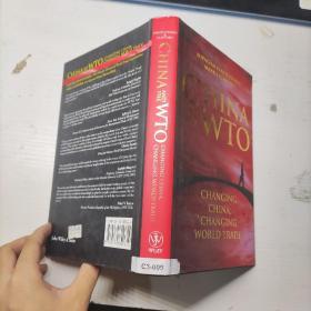 CHINA AND THE WTO: CHANGING CHINA, CHANGING WORLD TRADE 中国与WTO:改变中国、改变世界贸易
