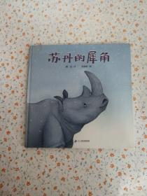 苏丹的犀角  有水印