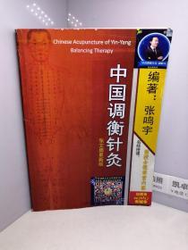 中国调衡针灸 张文勇最新版(张鸣宇签名)