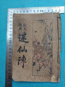 民国,唱本,宝卷,说唱,鼓词《迷仙阵》一册全。杨家将故事,详情见图以及描述。