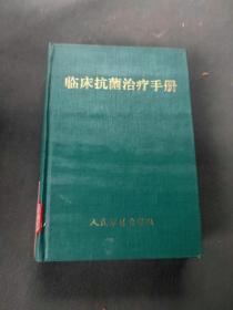 临床抗菌治疗手册