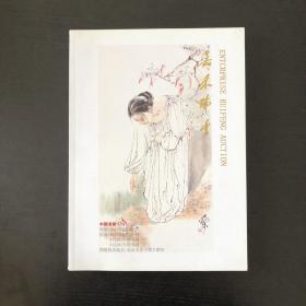 嘉禾瑞丰2011春季艺术品拍卖会 中国书画一