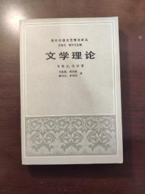 文学理论(现代外国文艺理论译丛)