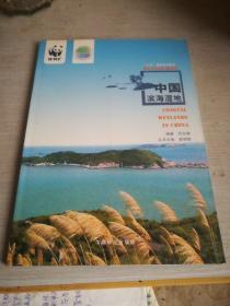 中国滨海湿地
