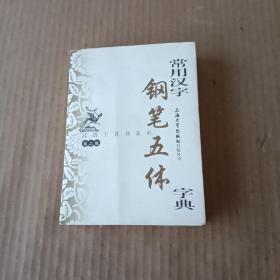 汉语工具书系列:常用汉字钢笔五体字典(第2版)