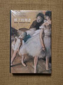 纸上的舞者:埃德加·德加的素描与色粉画(影响力艺术丛书)