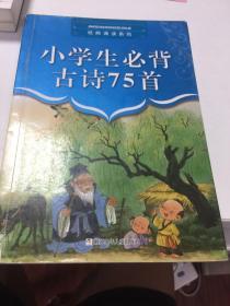 经典诵读系列:小学生必背古诗75首