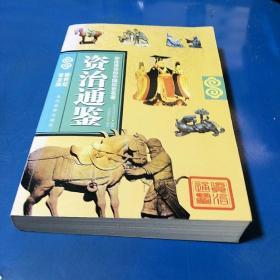 你应该读的中国历史名著:资治通鉴(新世纪普及版)