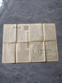 1955年10月17日《陕西日报》报纸