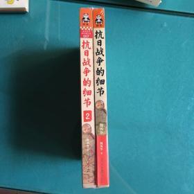 抗日战争的细节1/2共2册(塑封9品,2册封面有点如图破损,内新)