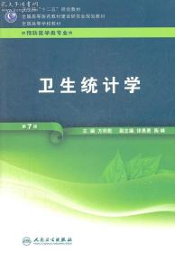 全国高等学校教材(供预防医学类专业用):卫生统计学(第7版)