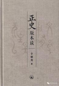 【签名预售】正史版本谈 辛德勇教授最新著作