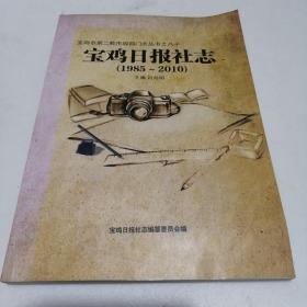 宝鸡日报社志(1985---2010)