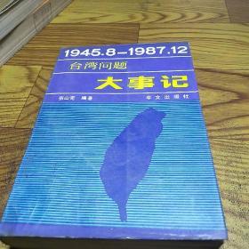 台湾问题大事记1945.8-1987.12