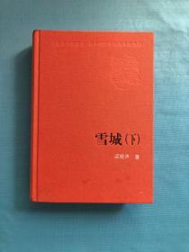 新中国60年长篇小说典藏 雪城(下册)