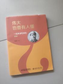 伟大也要有人懂:一起来读毛泽东