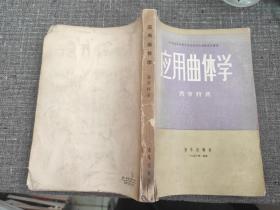 应用曲体学(中央音乐学院华东分院音乐理论技术丛书)