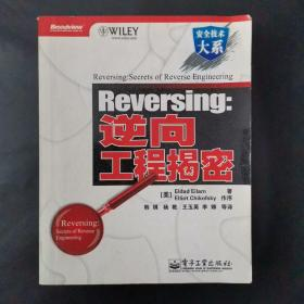 Reversing:逆向工程揭密