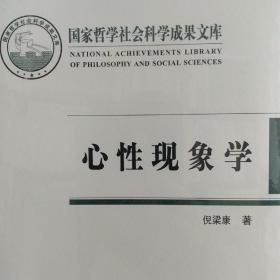 心性现象学(国家哲学社会科学成果文库)