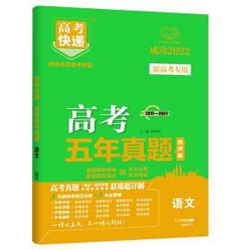 2022版高考快递·五年真题 语文(新高考) 刘增利 开明出版社9787513151290正版全新图书籍Book