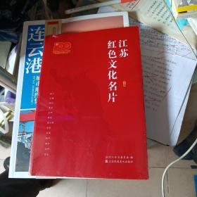 江苏红色文化名片
